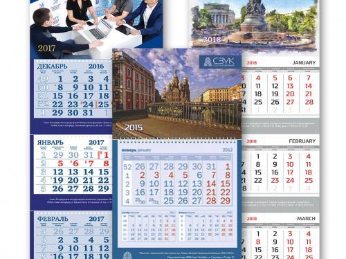 kalendarj_troynik8