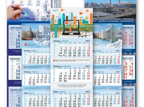 kalendarj_troynik9