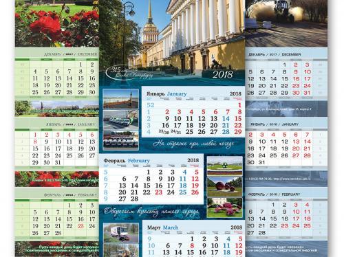 kalendarj_troynik7