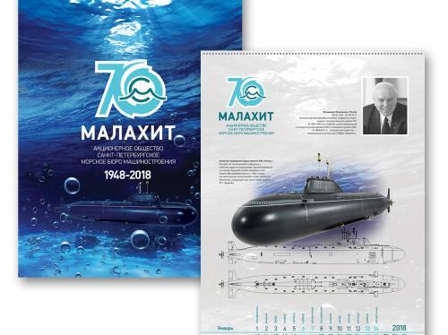 kalendarj_malahit_eskiz