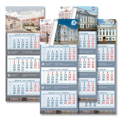 Календарь_тройник_13