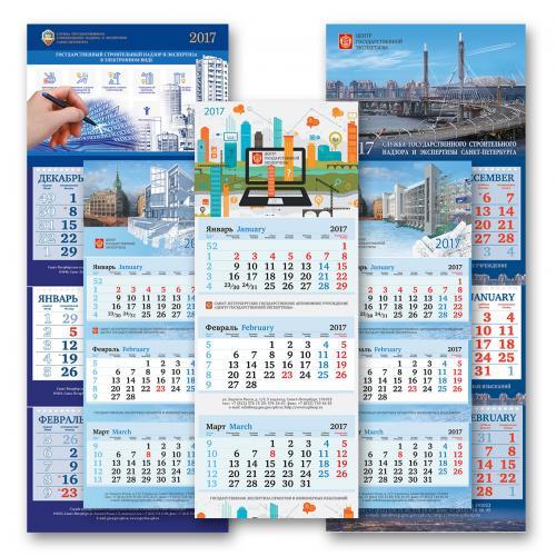 Календарь_тройник9