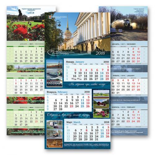 Календарь_тройник7