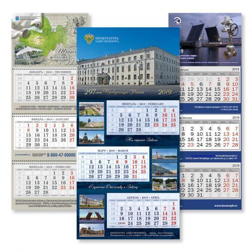 Календарь_тройник_12