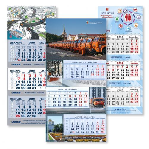 Календарь_тройник_11