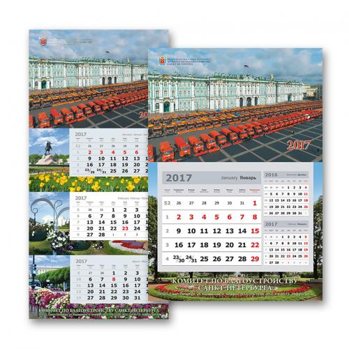 Календарь_тройник6