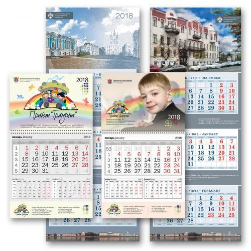 Календарь_тройник10