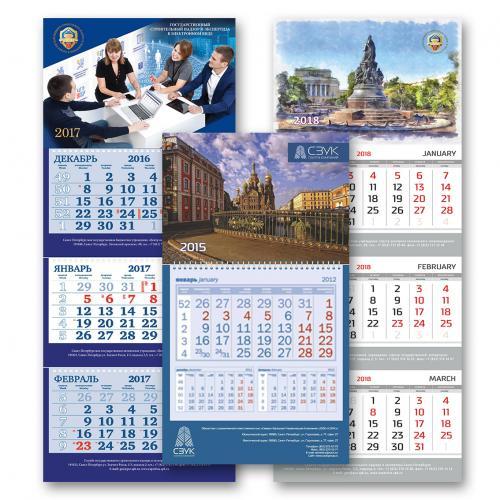 Календарь_тройник8